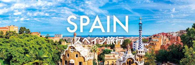 スペイン 旅行